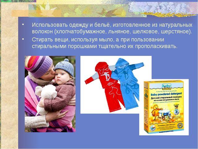 Использовать одежду и бельё, изготовленное из натуральных волокон (хлопчатобу...