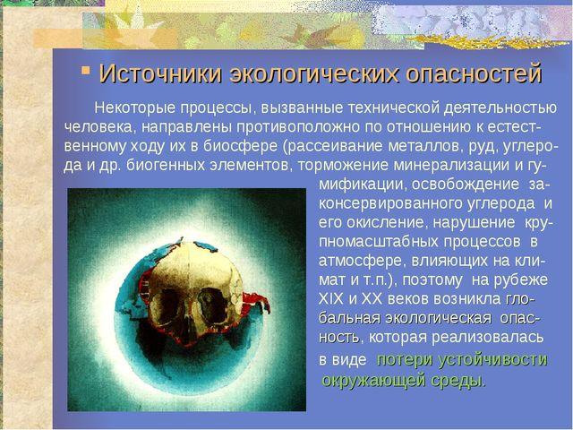 Источники экологических опасностей Некоторые процессы, вызванные технической...