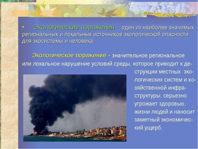 Экологическое поражение - значительное региональное или локальное нарушение...