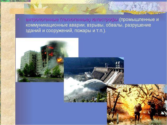 антропогенные (техногенные) катастрофы (промышленные и коммуникационные авари...