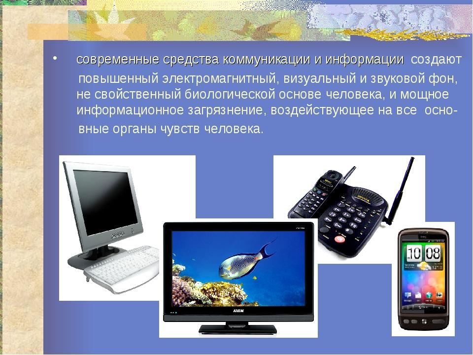 современные средства коммуникации и информации создают повышенный электромагн...