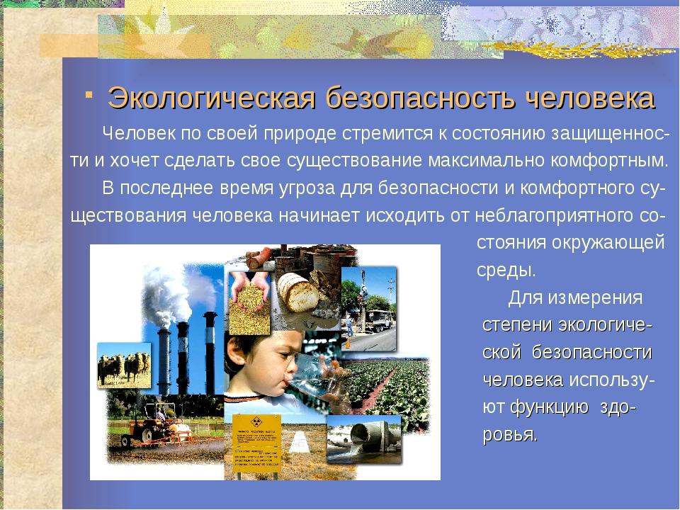Экологическая безопасность человека Человек по своей природе стремится к сос...