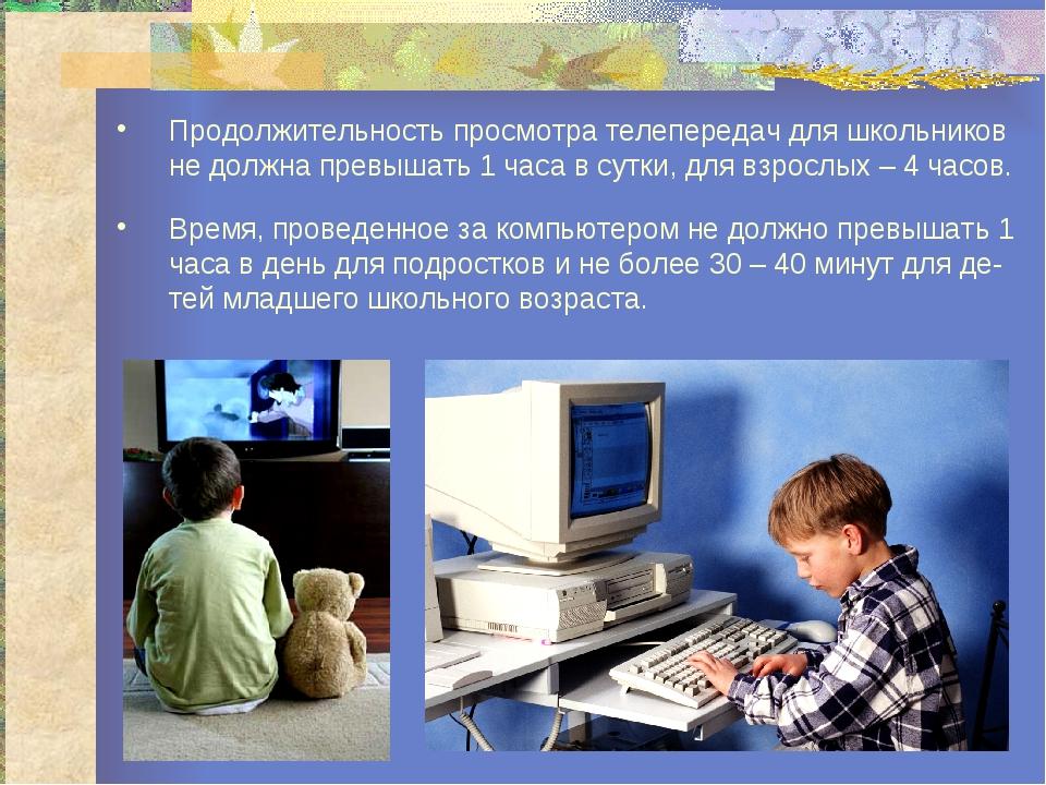 Продолжительность просмотра телепередач для школьников не должна превышать 1...