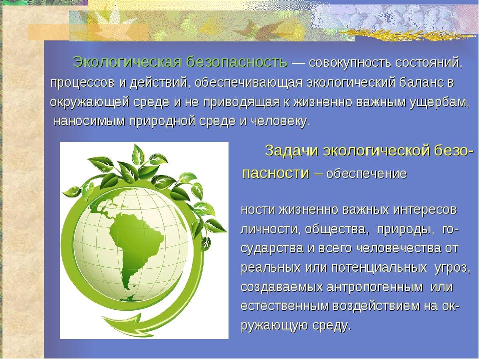 Экологическая безопасность — совокупность состояний, процессов и действий, о...