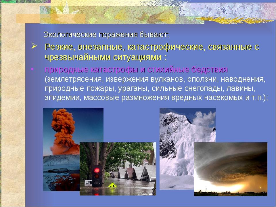 Экологические поражения бывают: Резкие, внезапные, катастрофические, связанн...