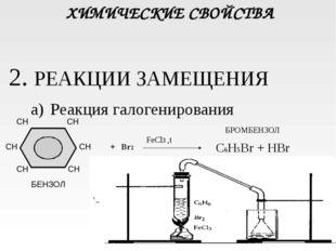 ХИМИЧЕСКИЕ СВОЙСТВА 2. РЕАКЦИИ ЗАМЕЩЕНИЯ а) Реакция галогенирования + Br2 C6H