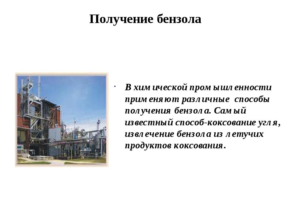 В химической промышленности применяют различные способы получения бензола. Са...