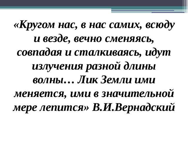 «Кругом нас, в нас самих, всюду и везде, вечно сменяясь, совпадая и сталкивая...