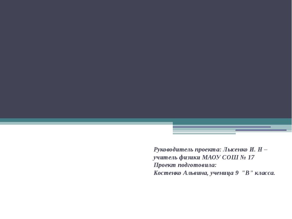 ВЛИЯНИЕ ЭЛЕКТРОМАГНИТНЫХ ИЗЛУЧЕНИЙ НА ЖИВЫЕ ОРГАНИЗМЫ Руководитель проекта: Л...