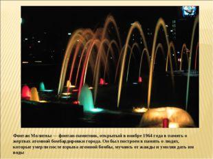 Фонтан Молитвы — фонтан-памятник, открытый в ноябре 1964 года в память о жерт