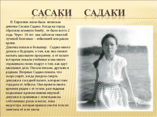 В Хиросиме жила-была японская девочка Сасаки Садако. Когда на город сбросили