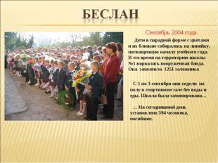 Сентябрь 2004 года. Дети в парадной форме с цветами и их близкие собирались