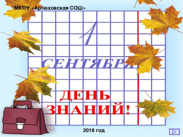 МКОУ «Артюховская СОШ» 2016 год