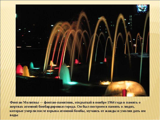 Фонтан Молитвы — фонтан-памятник, открытый в ноябре 1964 года в память о жерт...
