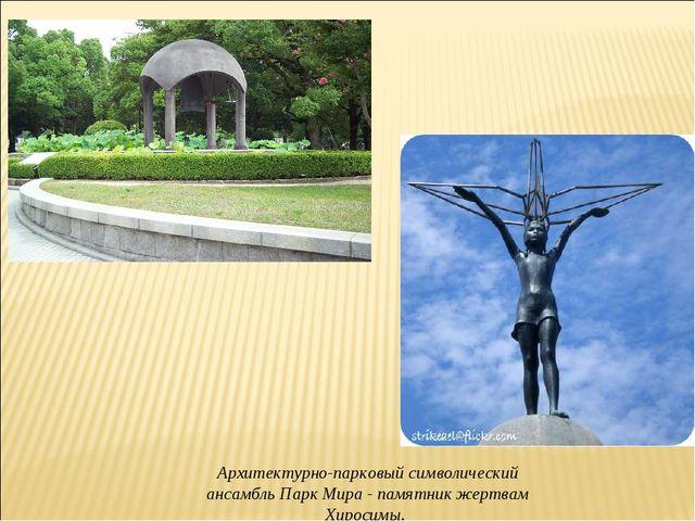 Архитектурно-парковый символический ансамбль Парк Мира - памятник жертвам Хир...