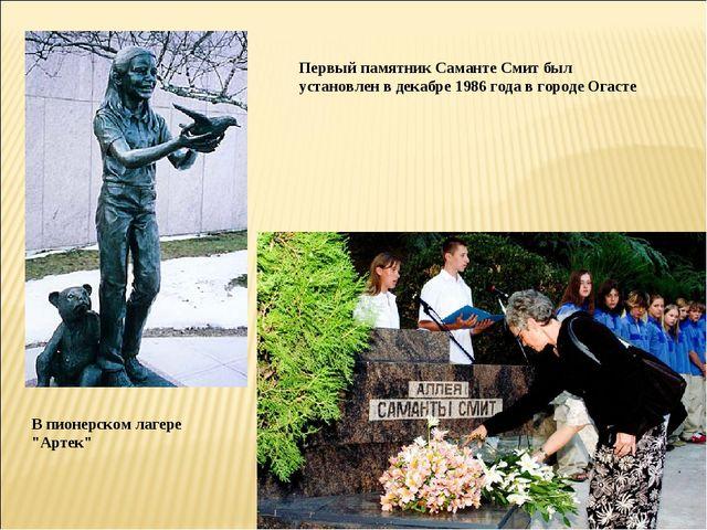 Первый памятник Саманте Смит был установлен в декабре 1986 года в городе Огас...