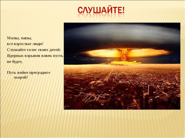 Мамы, папы, все взрослые люди! Слушайте голос своих детей: Ядерных взрывов...