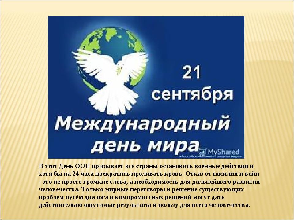В этот День ООН призывает все страны остановить военные действия и хотя бы на...