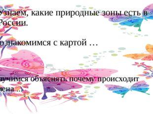 Узнаем, какие природные зоны есть в России. Познакомимся с картой … Научимся