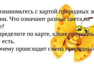 1. Познакомьтесь с картой природных зон России. Что означают разные цвета на