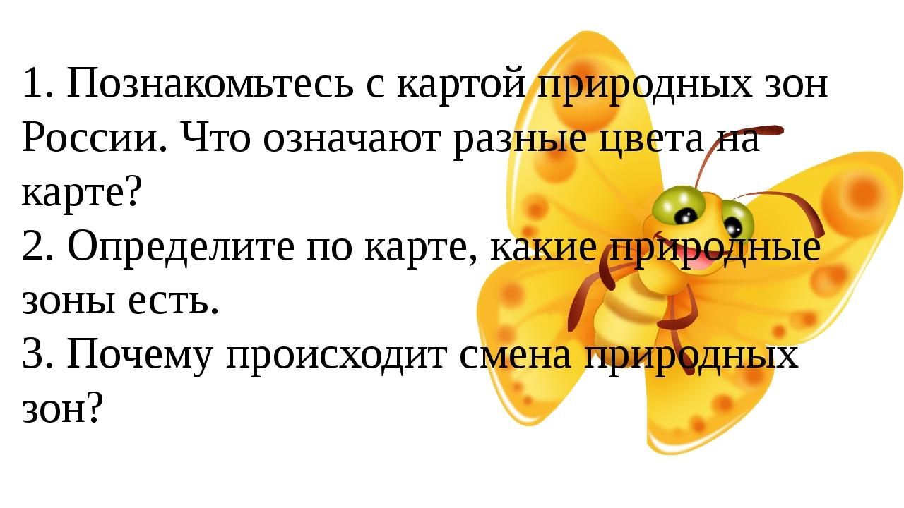 1. Познакомьтесь с картой природных зон России. Что означают разные цвета на...
