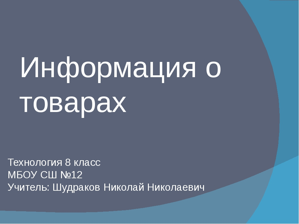 Информация о товарах Технология 8 класс МБОУ СШ №12 Учитель: Шудраков Николай...