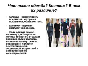 Что такое одежда? Костюм? В чем их различие? Одежда – совокупность предметов,