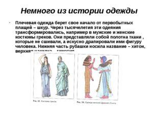 Основы построения античного костюма XII v История оставила нам три свидетельс