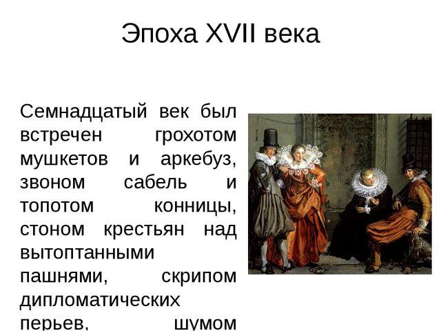 Костюм эпохи Просвещения XVIII века Свободная и непринужденная форма как нель...