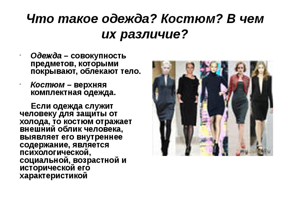 Что такое одежда? Костюм? В чем их различие? Одежда – совокупность предметов,...