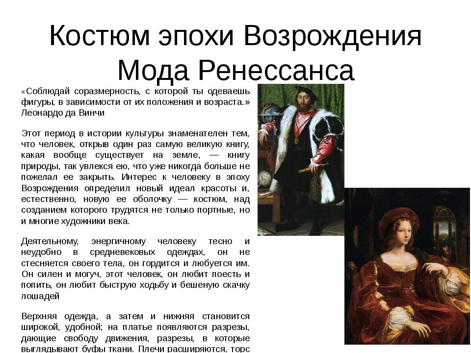 Средневековые костюмы (XIII—XV века) Готика Период господства церкви над всей...