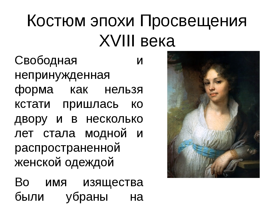 Платья в стиле Рококо Период господства стиля рококо (1730—1750) в костюме зн...