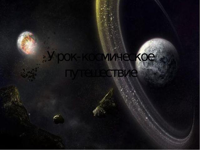 Урок-космическое путешествие