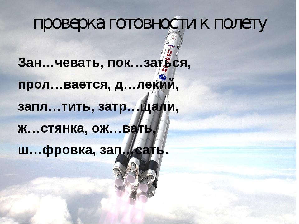 проверка готовности к полету Зан…чевать, пок…заться, прол…вается, д…лекий, за...