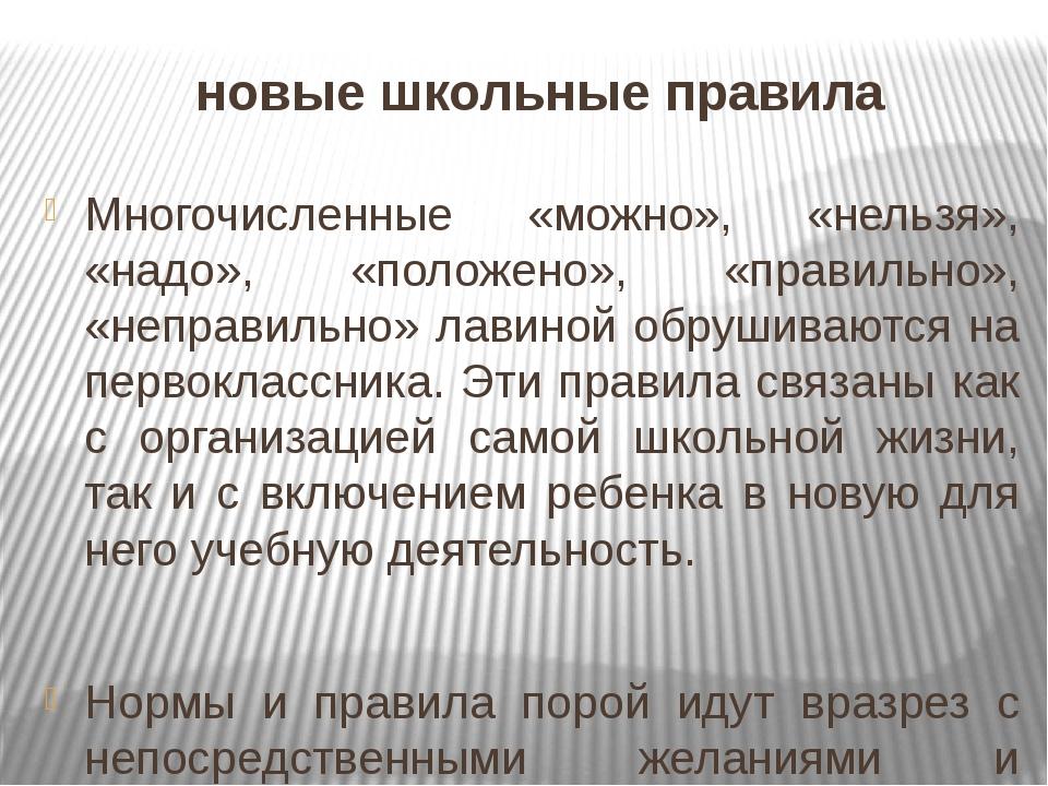 новые школьные правила Многочисленные «можно», «нельзя», «надо», «положено»,...