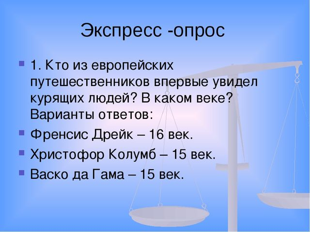 Экспресс -опрос 1. Кто из европейских путешественников впервые увидел курящих...
