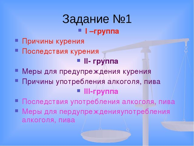 Задание №1 І –группа Причины курения Последствия курения ІІ- группа Меры для...