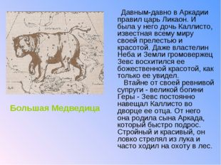 Большая Медведица  Давным-давно в Аркадии правил царь Ликаон. И была у нег