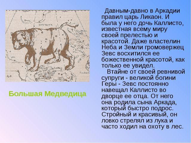 Большая Медведица  Давным-давно в Аркадии правил царь Ликаон. И была у нег...