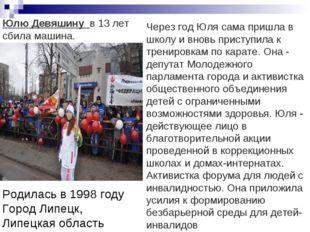 Родилась в 1998 году Город Липецк, Липецкая область Юлю Девяшину в 13 лет сби