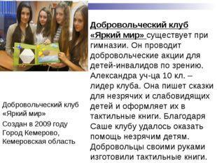 Добровольческий клуб «Яркий мир» Создан в 2009 году Город Кемерово, Кемеровск