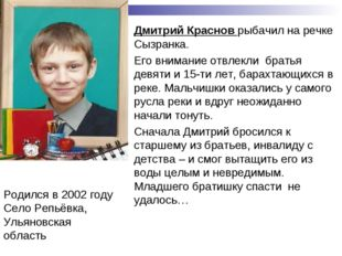 Родился в 2002 году Село Репьёвка, Ульяновская область Дмитрий Краснов рыбачи