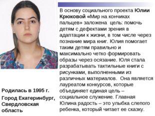 Родилась в 1995 г. Город Екатеринбург, Свердловская область В основу социальн