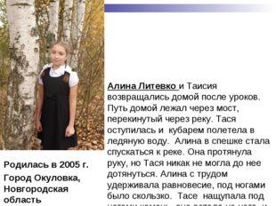 Родилась в 2005 г. Город Окуловка, Новгородская область Алина Литевко и Таиси