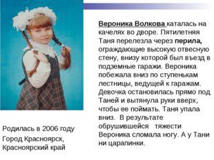 Родилась в 2006 году Город Красноярск, Красноярский край Вероника Волкова кат