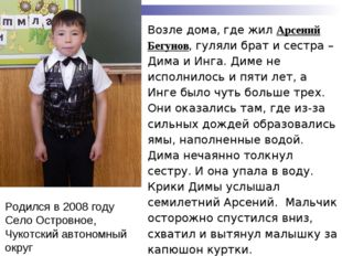 Возле дома, где жил Арсений Бегунов, гуляли брат и сестра – Дима и Инга. Дим