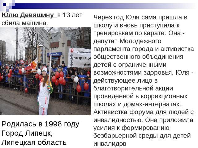 Родилась в 1998 году Город Липецк, Липецкая область Юлю Девяшину в 13 лет сби...