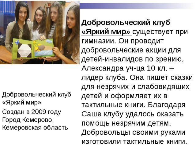 Добровольческий клуб «Яркий мир» Создан в 2009 году Город Кемерово, Кемеровск...