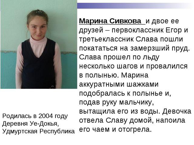 Родилась в 2004 году Деревня Уе-Докья, Удмуртская Республика Марина Сивкова и...