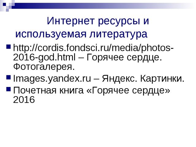Интернет ресурсы и используемая литература http://cordis.fondsci.ru/media/pho...